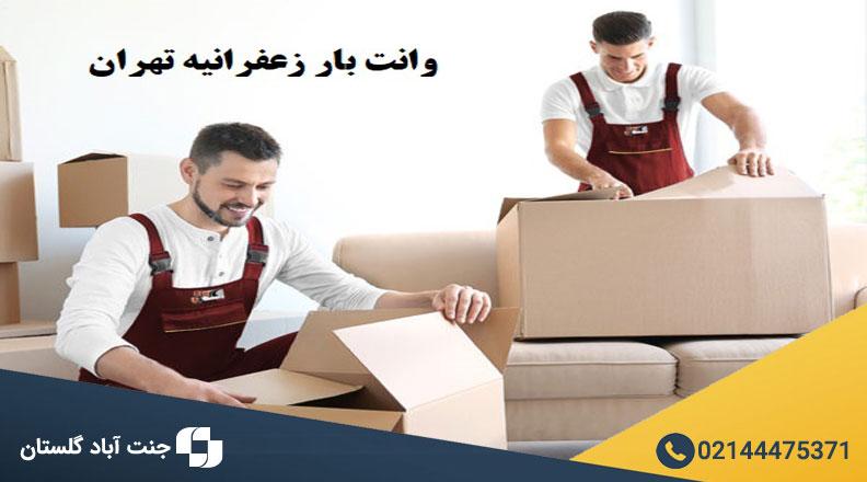 بسته بندی اثاث